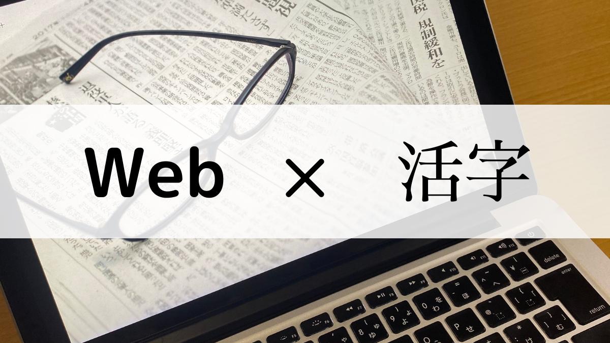 Webと活字の強みを生かした編集プロダクションの特徴