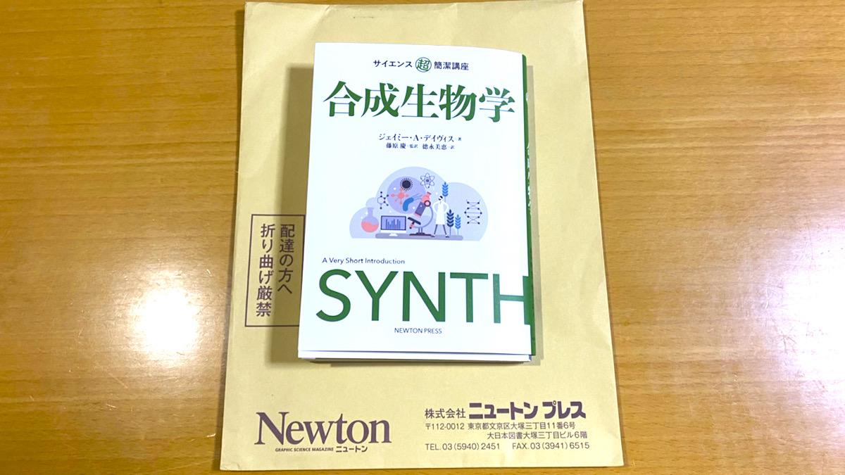 編集・翻訳協力した『サイエンス超簡潔講座 合成生物学』(ニュートンプレス)が出版されました