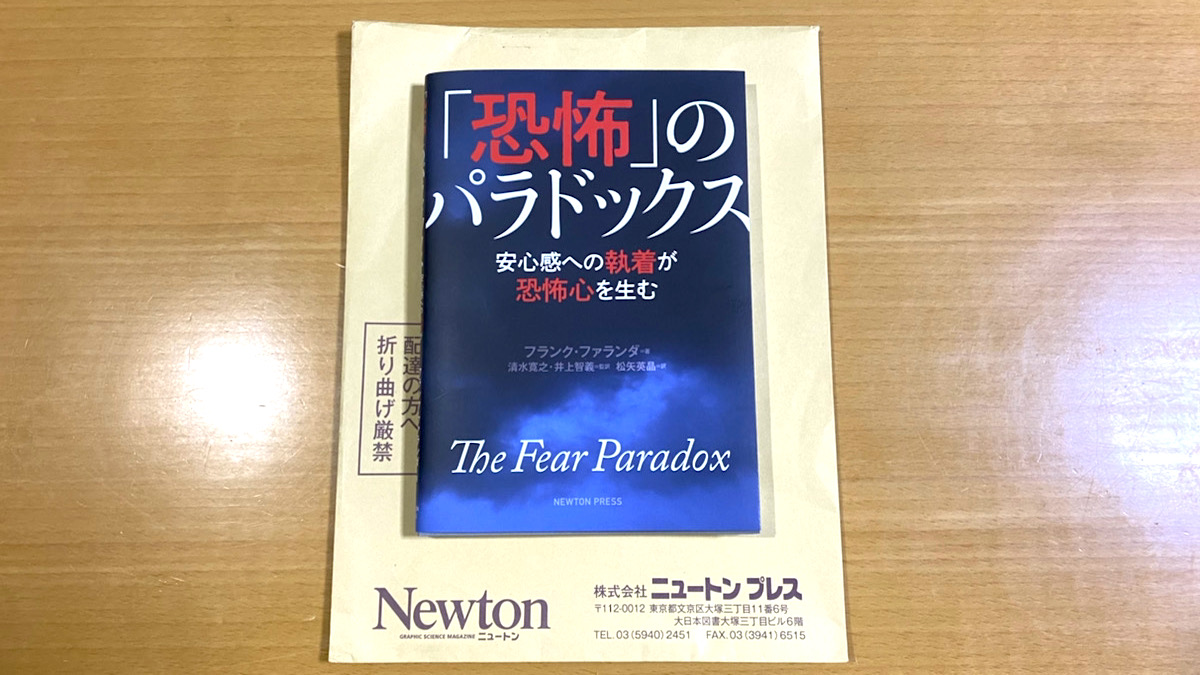 編集・翻訳協力した『「恐怖」のパラドックス』(ニュートンプレス)が出版されました