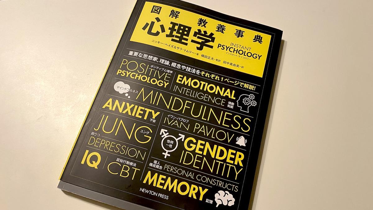 編集・翻訳協力した『図解 教養事典 心理学』が出版されました